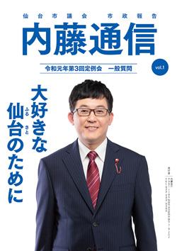 内藤通信 Vol.1