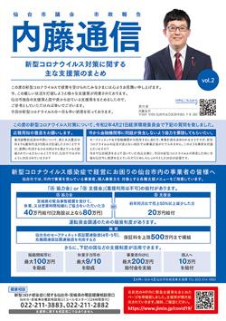 内藤通信 Vol.2