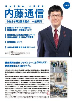 内藤通信 Vol.3